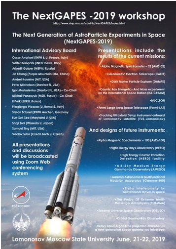 Международное совещание по астрофизике частиц 21-22 июня 2019