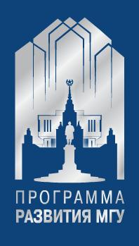 Итоги конкурса работ, способствующих решению задач Программы развития МГУ