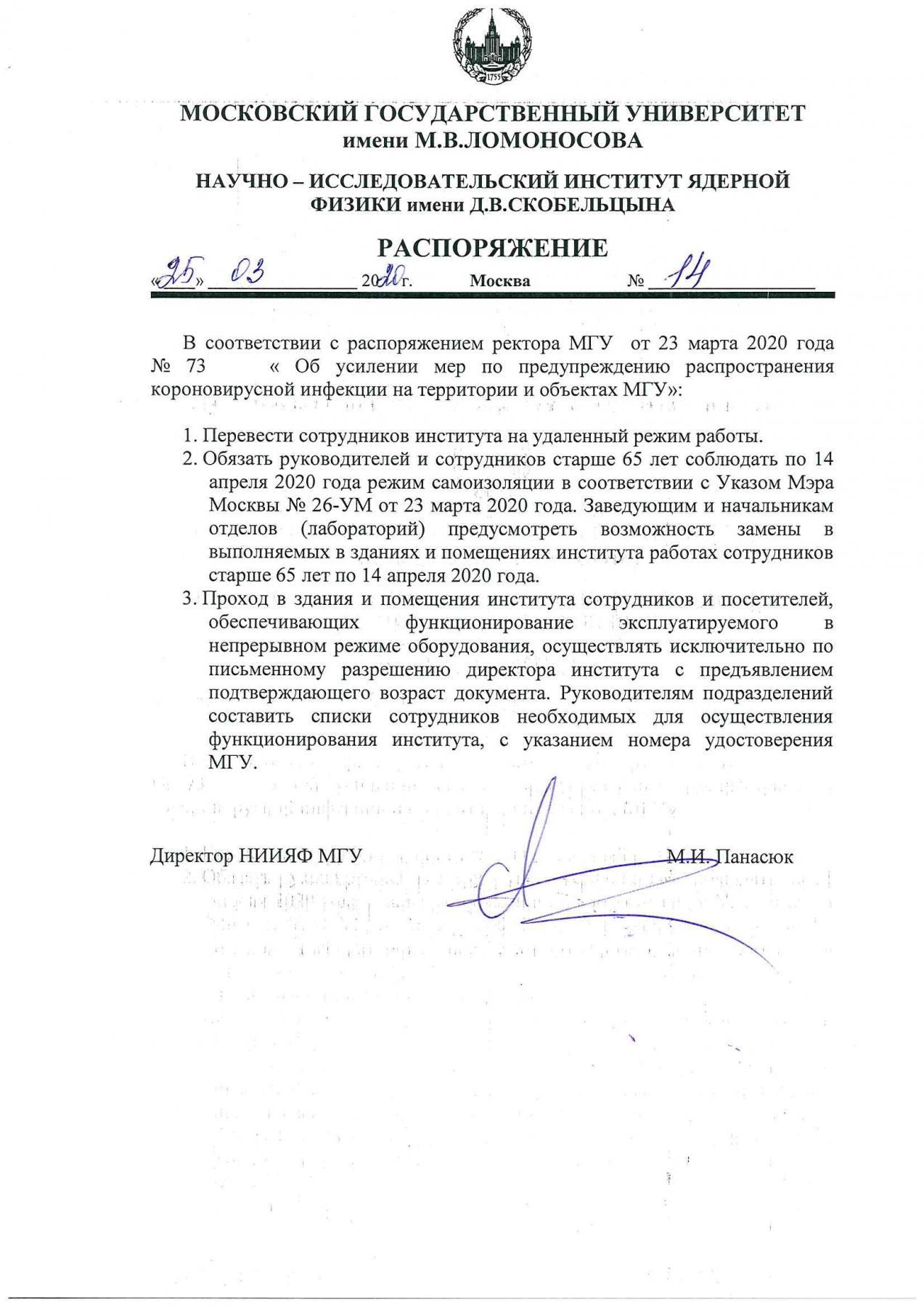 Распоряжение директора НИИЯФ МГУ о переводе сотрудников на дистанционн...