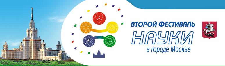 С 19 по 21 октября 2007 в МГУ пройдет Второй Фестиваль науки, в которо...
