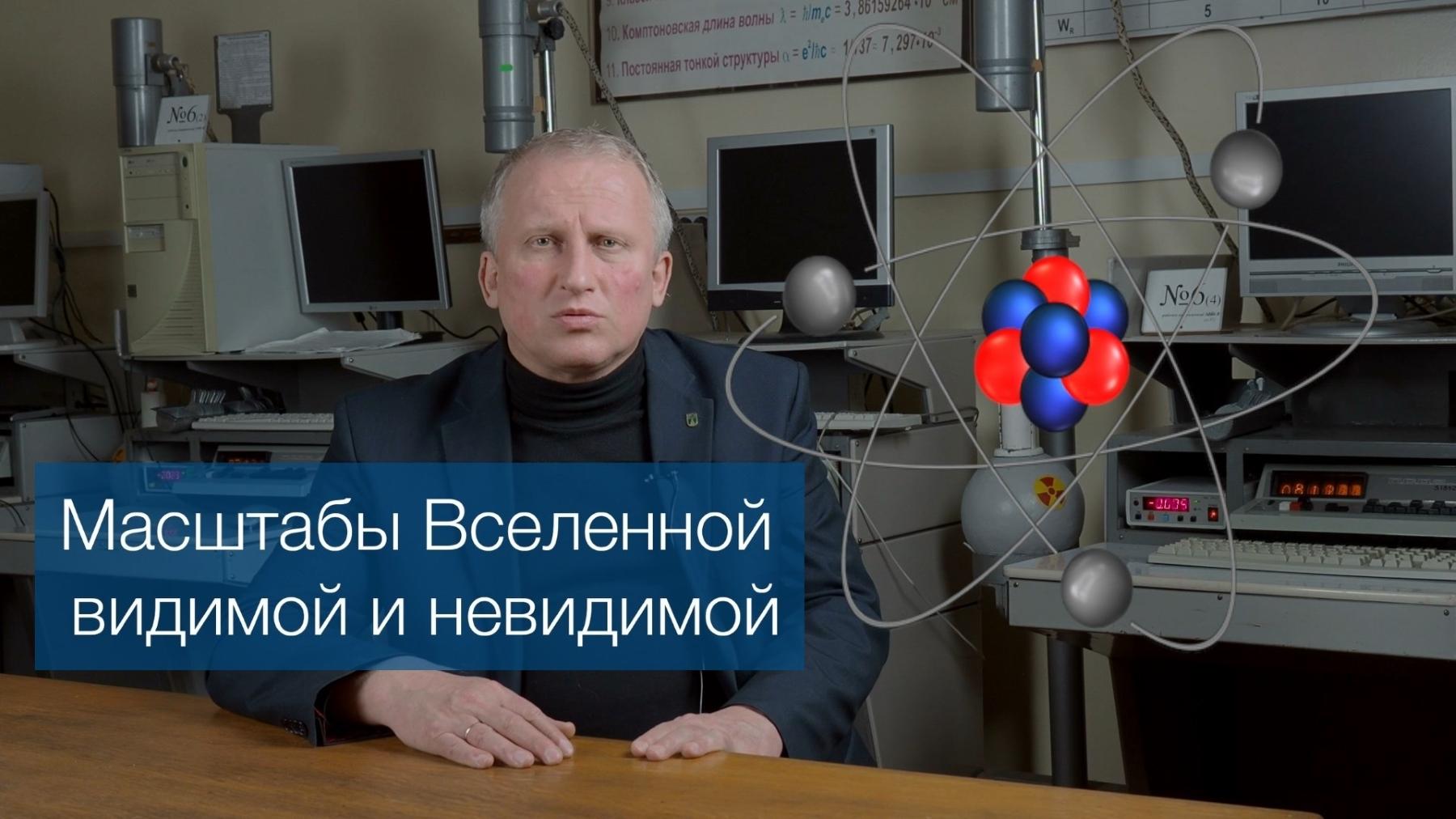 Центр Образования и Просвещения НИИЯФ МГУ запускает youtube-канал