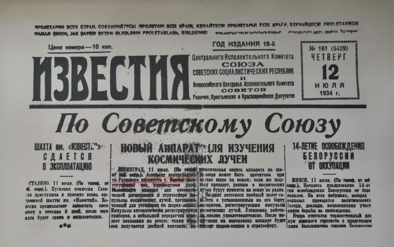 85 лет публикации о космических исследованиях с участием С.Н.Вернова