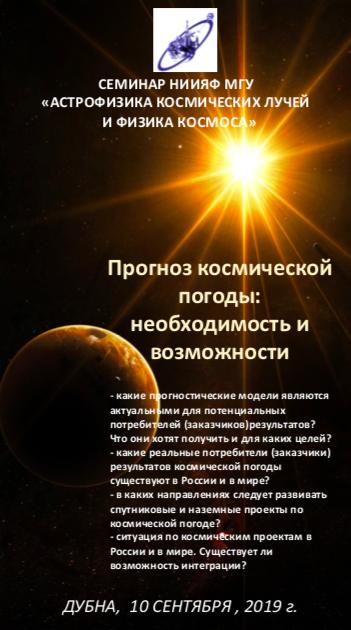 Расширенный семинар НИИЯФ МГУ «Астрофизика космических лучей и физик...