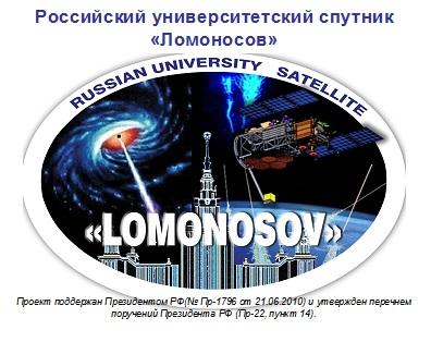 Российский университетский спутник «Ломоносов»