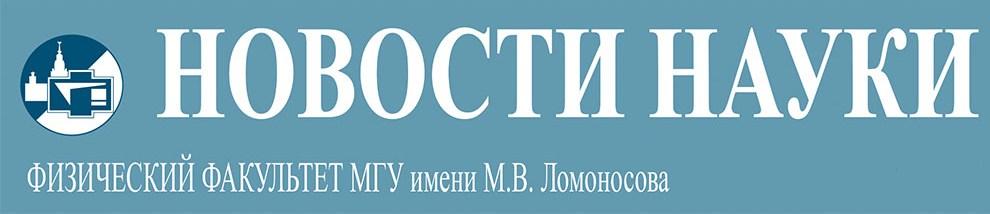 """Российский университетский  спутник """"Ломоносов"""": 5 месяцев полета"""