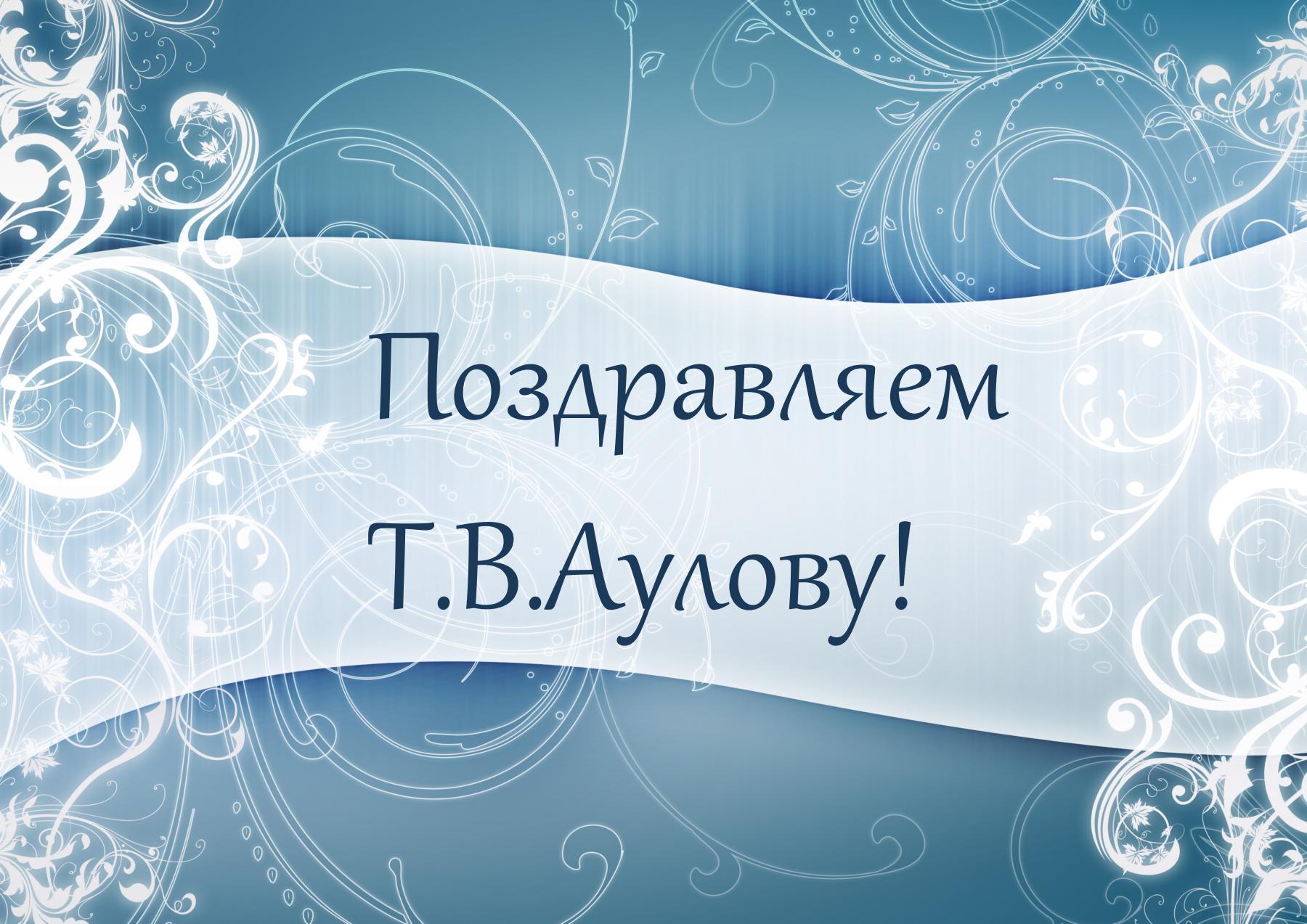 Поздравляем Т.В. Аулову с защитой кандидатской диссертации!