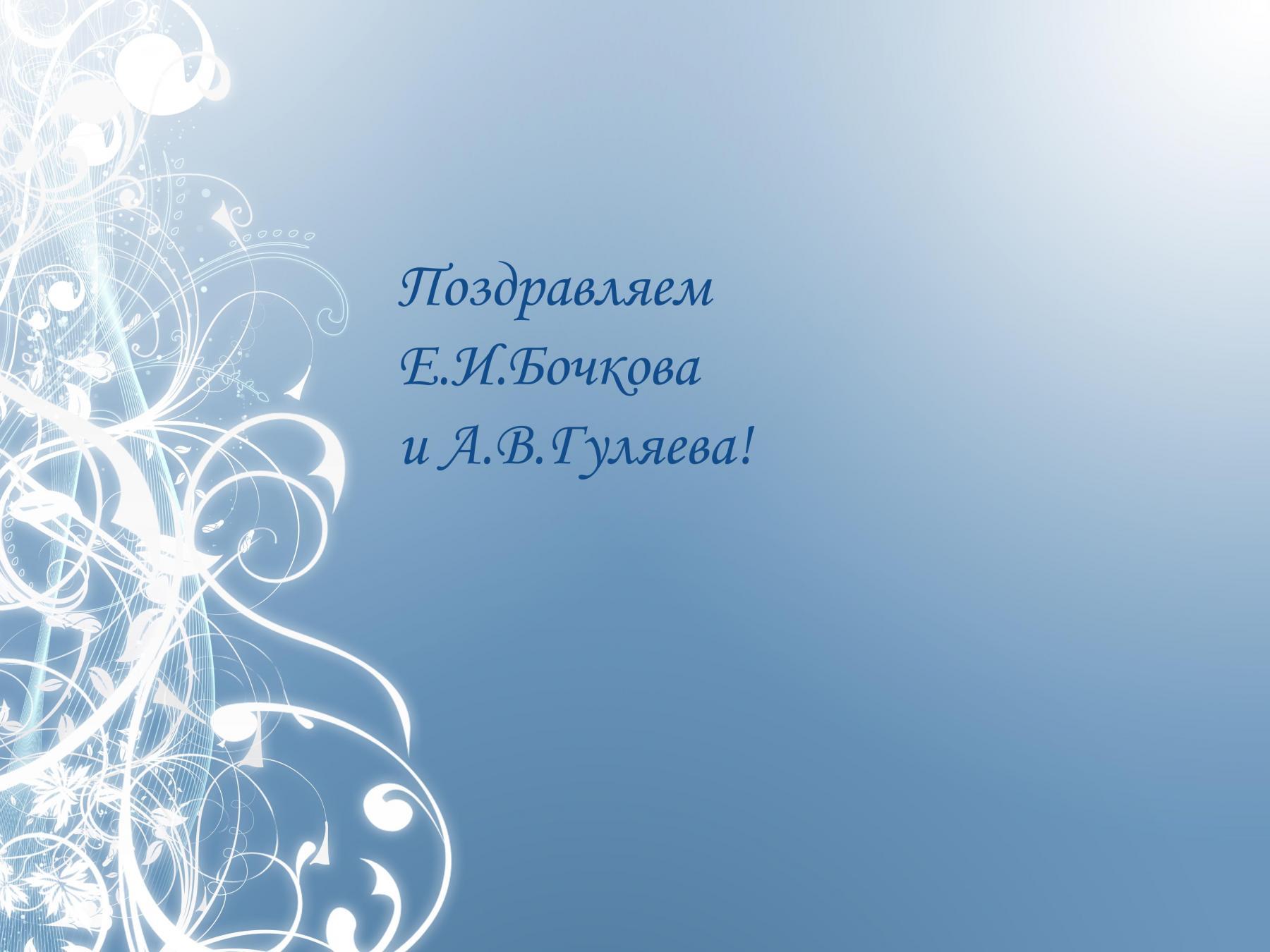Поздравляем  Е.И. Бочкова и А.В. Гуляева с защитой диссертаций!