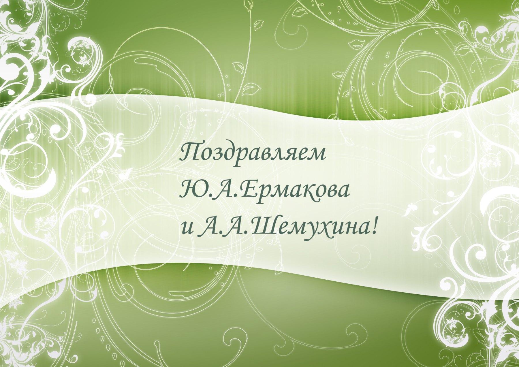 Поздравляем Ю.А.Ермакова и А.А.Шемухина с защитой диссертаций!