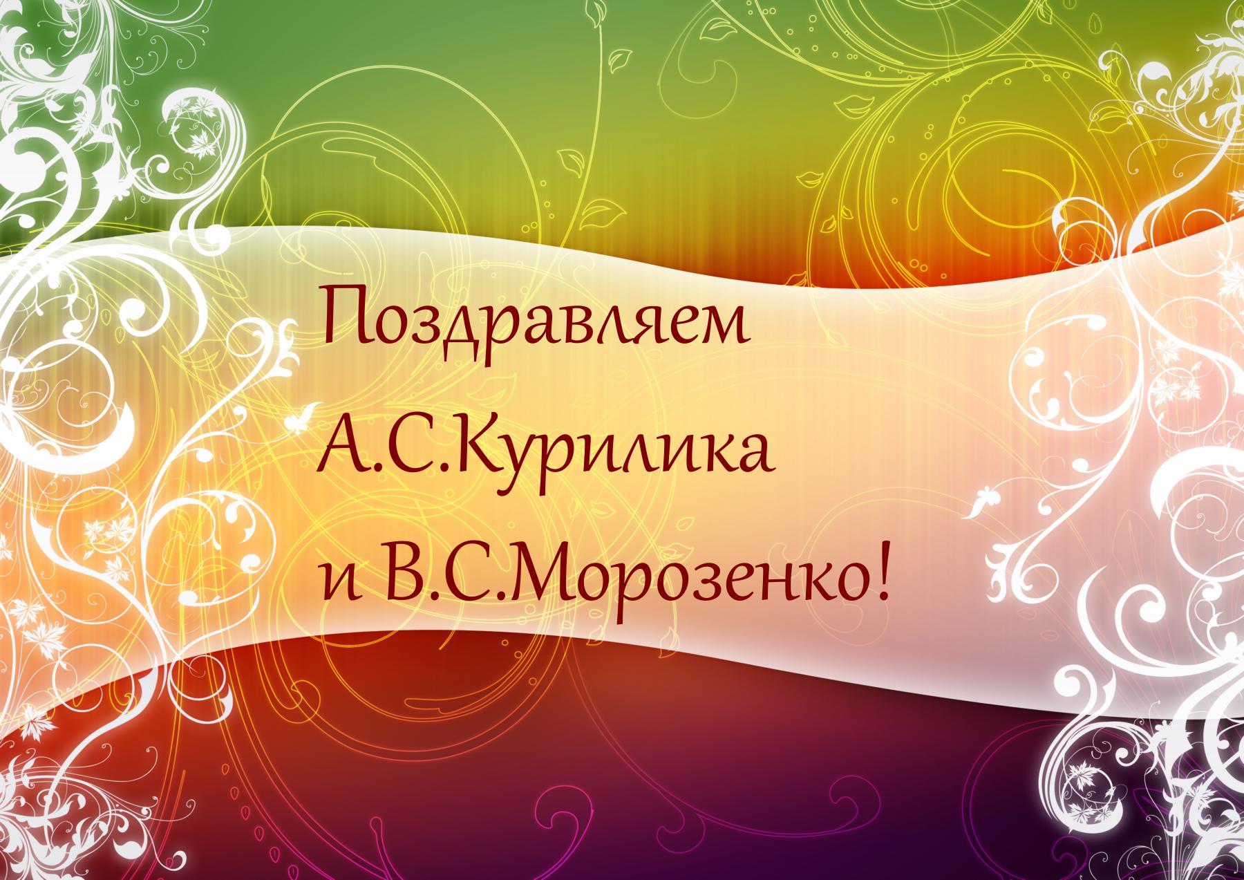 Поздравляем А.С. Курилика и В.С. Морозенко с защитой кандидатских дисс...