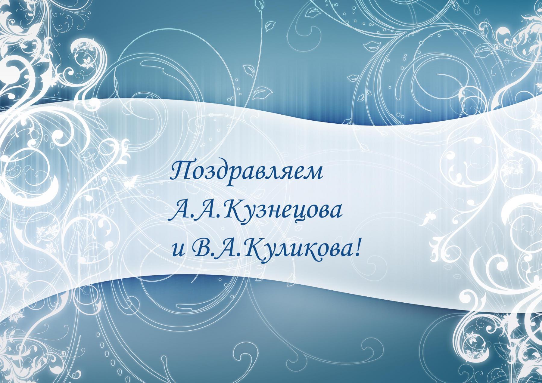 Поздравляем А.А.Кузнецова и В.А.Куликова с защитой диссертаций!